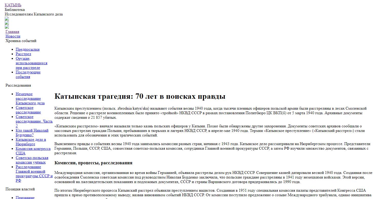 Zrzut ekranu - strona rosyjskiej witryny zksiążkami, publikacjami izakładkami, uzupełniona materiałami archiwalnymi poświęconymi Katyniowi.